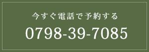 今すぐ電話で予約する